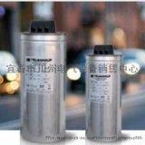 泰格普电气TLP-MKP 自愈电力电容器
