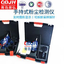 便携烟雾检测仪大量程工业粉尘测定仪