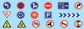 交通标志牌 (FGBP)