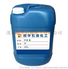 润滑油生产原料衣车油5号工业级白油