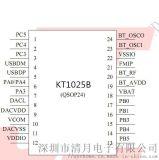 KT1025B蓝牙音频数据芯片ic方案串口
