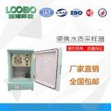 路博 LB-8000F便携式自动水质采样器
