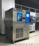 立式小巧型高低温试验箱