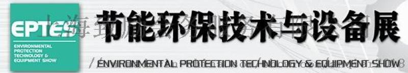 2019中国国际工业博览会节能环保技术与设备展