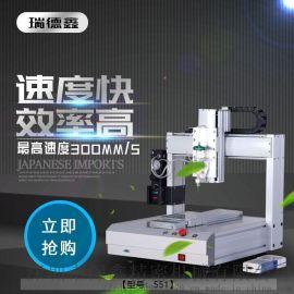 沙井瑞德鑫供应551三轴平台自动点胶机(涂胶机)