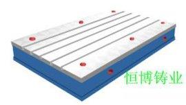 铸铁T型槽平台平板
