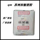 现货李长荣化工/PP/6231/注塑级/透明级/瓶盖专用料/纤维/食品级