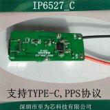 IP6527_C 車充集成SOC晶片 支持TYPE-C PD3.0 支持PPS協議