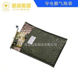 防静电膜复合防震气泡袋 信封口自黏袋