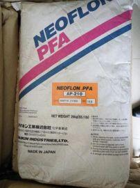 PFA 日本大金AP-221SH耐高温 抗紫外线 高强度铁氟龙塑胶原料PFA