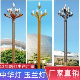 玉蘭燈中華燈廠家定製 廣場景觀照明燈玉蘭燈九火路燈 景觀燈