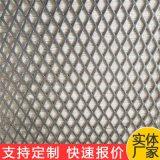 安平钢板网厂家 漯河不锈钢菱形拉伸网 铝板扩张网 镀锌钢板网