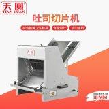 厂家直销 18mm面包切片机 方包切片机 切面包机吐司切片