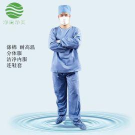 蓝色涤棉分体服带鞋套 医疗医院生物制药耐高温防尘服