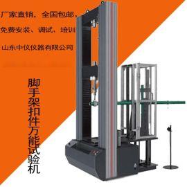 建筑钢管脚手架扣件万能试验机 电子拉力试验机