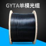 48芯室外監控光纜管道單模光纖GYTA工廠生產廠家