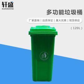 軒盛,120L塑料垃圾桶,小區戶外公園大號垃圾桶