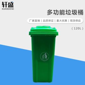 轩盛,120L塑料垃圾桶,小区户外公园大号垃圾桶