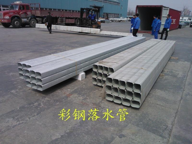 供應彩鋼落水管丨彩鋼落水管價格丨天津彩鋼落水管廠家