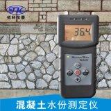 泥砂水浆凝固水分测定仪,砂浆水分检测仪MS300