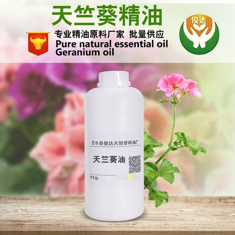 天然植物單方精油 香葉天竺葵精油 日化原料