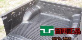 长城风骏5/6皮卡车后箱宝/后箱垫/防腐槽