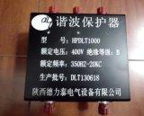 陕西德力泰电气有限公司生产直销供应KLD-BMS1000 谐波滤波器 L-HTS300  CCP-300 谐波滤波器 谐波过滤器 谐波保护器
