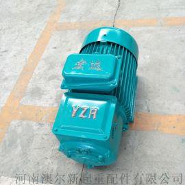 单轴双轴YZR冶金起重电机  三项异步绕线转子电机