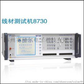 专业线材测试机8730台湾 益合