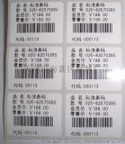 天津塘沽开发区不干胶标签贴印刷