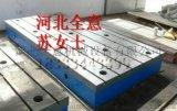 河北全意铸造T型槽铸铁试验平台平板实时报价