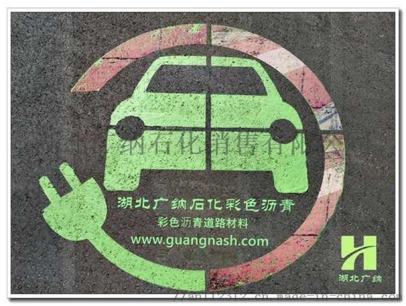 改性彩色沥青路面 云南广纳石化彩色沥青路面造价