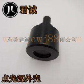 东莞非标定制金属铝合金点光源外壳拿图定制厂家
