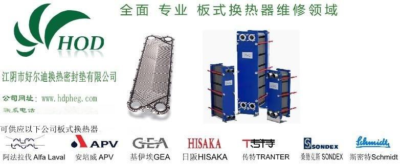 江陰板式換熱器廠家    專業定製