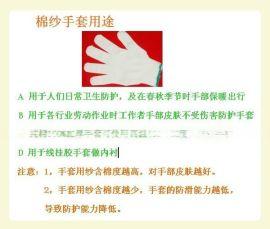 优品劳保手套批发在中国制造网集芳手套展厅里看交易