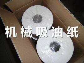 武汉工业吸油纸机械吸油纸汽车吸油纸吸油吸水