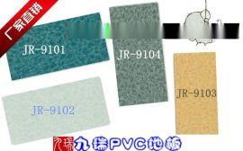 九瑞办公室PVC地板商用地板