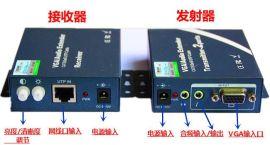 VGA音视频延长器