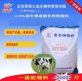奶牛產奶預混料