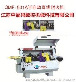 QMF-501A半自动封边机襄城江苏中福玛木工机械封边机