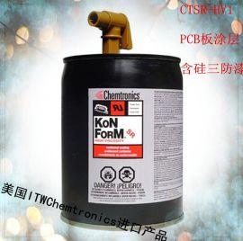 康復塗層 CTSR-HV1加厚含矽三防漆 電路板防護絕緣漆