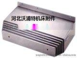 大连机床防护罩  VDL-1000  钢板防护罩