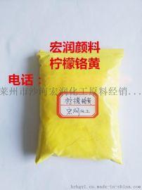 供应油墨用无机颜料柠檬铬黄