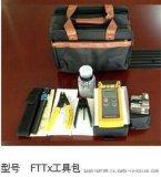 專業定制 FTTx光纖到戶施工工具包 組合 光工具包