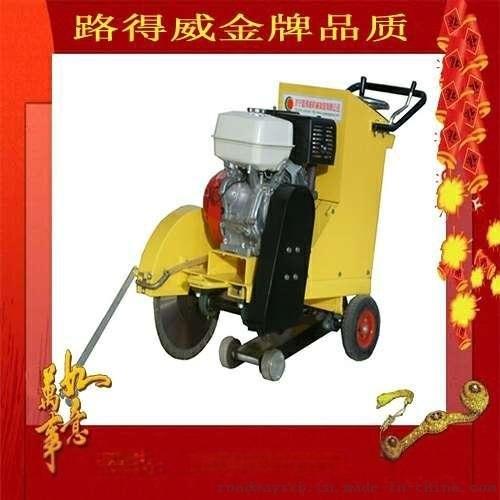 道路切割机 水泥路面切割机 山东路得威 混凝土机械专业