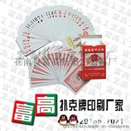 滁州做扑克牌印刷厂/安徽便宜的扑克牌供应商