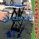 2T三剪式電動升降平臺【電動液壓升降平臺可定製】龍海起重