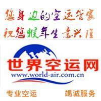 北京至美国国际空运  美国东岸纽约空运 华盛顿空运