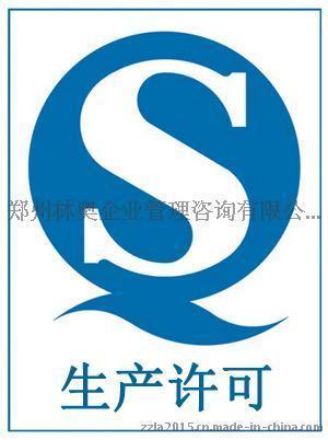 郑州林奥办理蜜饯生产许可证SC认证