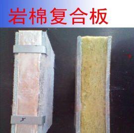 岩棉复合板强力促销岩棉复合板信息